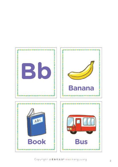 26个英文字母卡片