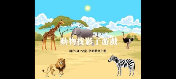 动物找影子草原主题