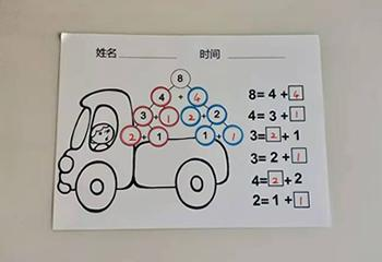 数字分解加法练习