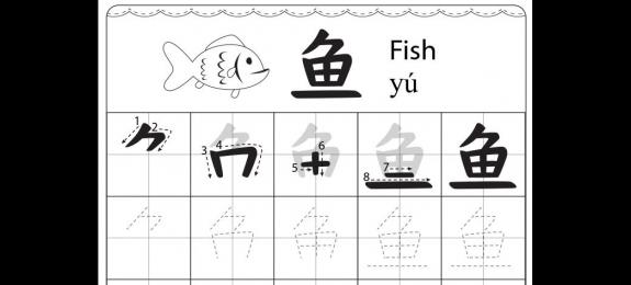 """汉字""""鱼""""笔画顺序书"""