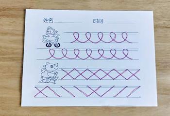 小章鱼专注力书写前练
